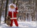 Liebe Grüße zu einem wunderschönen 6. Dezember!    Dieses Motiv ist am 06.12.2017 neu in die Kategorie Adventskalender aufgenommen worden.